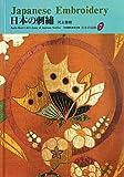 日本の刺繍 (京都書院美術双書―日本の染織)