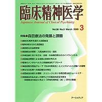 臨床精神医学 2009年 03月号 [雑誌]