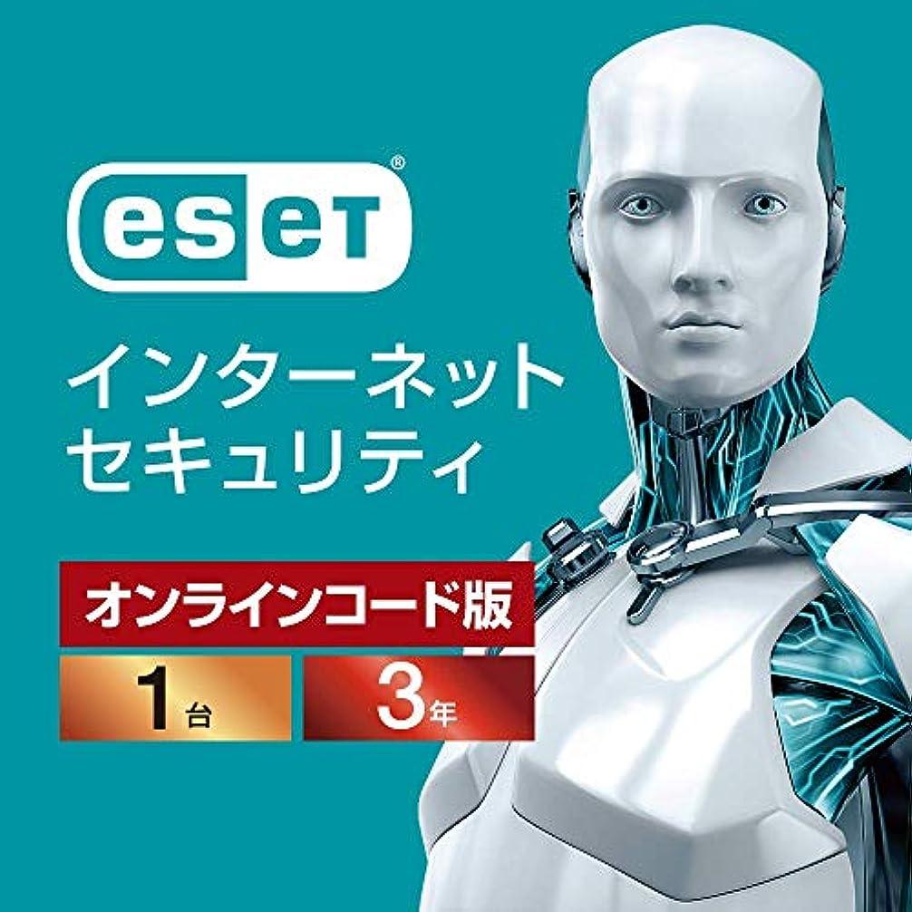 句盗難反毒ESET インターネット セキュリティ(最新)|1台3年|オンラインコード版|Win/Mac/Android対応