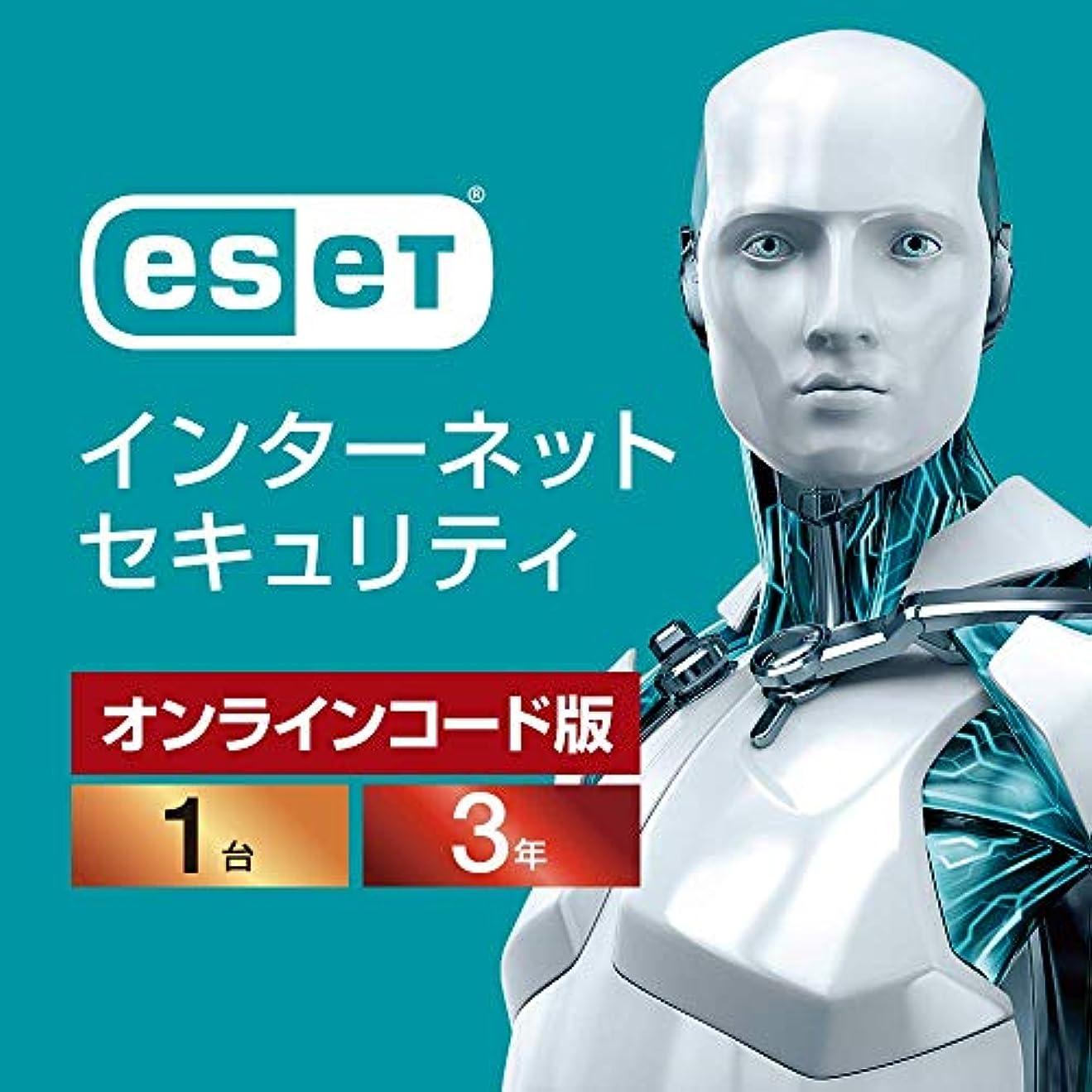 セッティング保守可能またはESET インターネット セキュリティ(最新) 1台3年 オンラインコード版 Win/Mac/Android対応