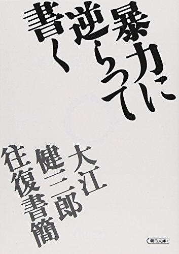 暴力に逆らって書く―大江健三郎往復書簡 (朝日文庫)の詳細を見る