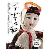 みうらじゅんマガジン vol.3 フィギュ和