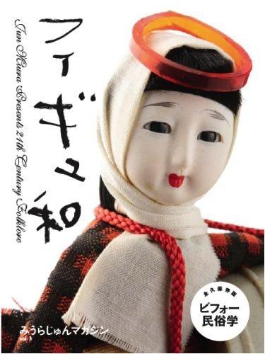みうらじゅんマガジン vol.3 フィギュ和の詳細を見る