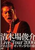 清木場俊介 Live Tour 2006 それ行け! オッサン少年の旅 [DVD]