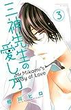 三神先生の愛し方(3) (別冊フレンドコミックス)