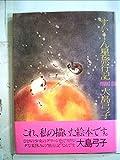 すい-ん星旅行記 / 大島 弓子 のシリーズ情報を見る