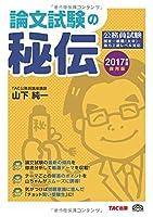 公務員 論文試験の秘伝 2017年度採用 (公務員試験)