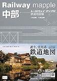 Railway mapple中部 鉄道地図帳 (レールウェイマップル)