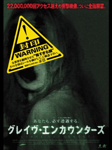グレイヴ・エンカウンターズ (字幕版)