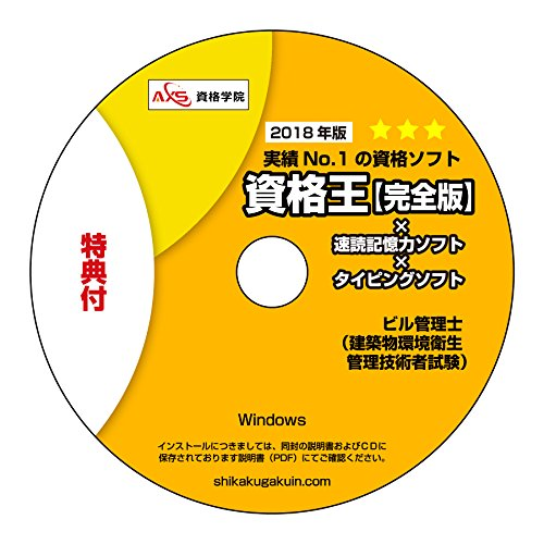 ビル管理士(建築物環境衛生管理技術者試験) +【速読術+記憶...