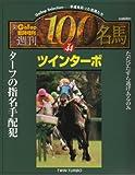週刊100名馬 Vol.44 ツインターボ (Gallop臨時増刊)