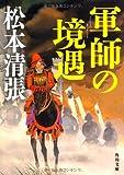 軍師の境遇 新装版 (角川文庫)