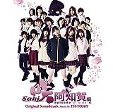 映画&ドラマ「咲-Saki- 阿知賀編 episode of side-A」 オリジナル・サウンドトラック