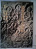 国東文化と石仏 (1970年)