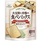 【大幅値下がり!】マルコメ ダイズラボ 大豆粉のパンミックス グルテンフリー 【小麦粉不使用】 1斤分 290gが激安特価!