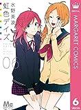 虹色デイズ 6 (マーガレットコミックスDIGITAL)