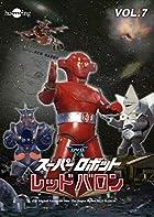 DVDスーパーロボットレッドバロンバリューセットvol.7-8