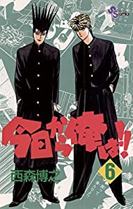 今日から俺は!!(6) (少年サンデーコミックス)