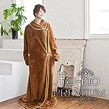 着る毛布 fu-mo PREMIUM (フーモ プレミアム) ブラウン  マイクロファイバー製洗える袖付ブランケット さらにゆったり
