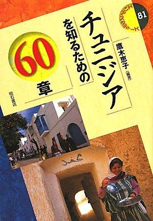 チュニジアを知るための60章 (エリア・スタディーズ81)の詳細を見る