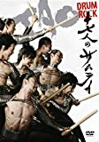 十七人のサムライ [DVD]