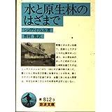 水と原生林のはざまで (岩波文庫 青 812-3)