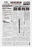 納税通信(2019年02月18日付)3560号[新聞] (週刊)
