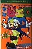 大道魔術師少年ピエロ 第1巻 (てんとう虫コミックス)