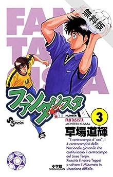 ファンタジスタ(3)【期間限定 無料お試し版】 (少年サンデーコミックス)