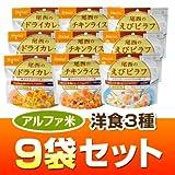 【5年長期保存】アルファ米洋食3種9袋セット(ドライカレー・チキンライス・えびピラフ 各3袋)