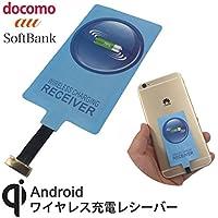 SHARLLEN Qi ワイヤレス 充電 レシーバー Micro USB 端子対応 Android 対応