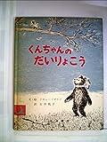 くんちゃんのだいりょこう (1977年) (岩波の子どもの本)