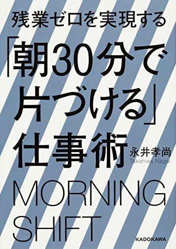 残業ゼロを実現する「朝30分で片づける」仕事術 (中経の文庫)の詳細を見る