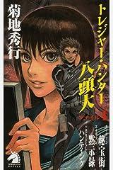 トレジャー・ハンター八頭大 ファイルⅠ Kindle版
