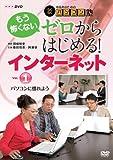 中高年のためのらくらくパソコン塾 ゼロからはじめる!インターネット Vol.1 パソ...[DVD]