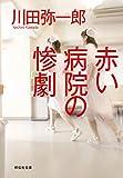 赤い病院の惨劇 (祥伝社文庫)