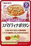 キユーピー ハッピーレシピ スパゲティナポリタン 9ヶ月頃から×12個