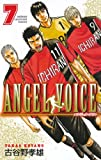 ANGEL VOICE 7 (少年チャンピオン・コミックス)