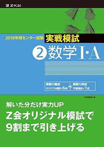 2018年用 センター試験実戦模試(2)数学I・A