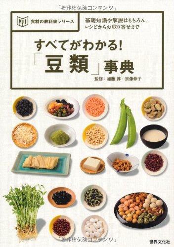 すべてがわかる! 「豆類」事典 (食材の教科書シリーズ)の詳細を見る