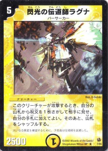 デュエルマスターズ 《閃光の伝道師ラグナ》 DM02-007-R 【クリーチャー】