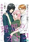 理想のオトコ 分冊版(8) (ARIAコミックス)