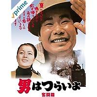 男はつらいよ 奮闘篇 HDリマスター版(第7作)