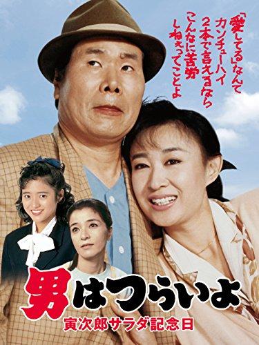 三田佳子 男はつらいよ 寅次郎サラダ記念日 HDリマスター版(第40作)