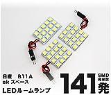 【断トツ141発!!】 B11A ekスペースカスタム LED ルームランプ 3点セット [H26.2~] ミツビシ 基板タイプ 圧倒的な発光数 3chip SMD LED 仕様 室内灯 カー用品 HJO