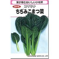 小松菜 種子 ちぢみ 小松菜 5.2ml