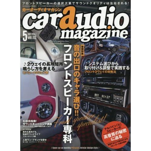 car audio magazine2017年5月号[雑誌] (カーオーディオマガジン)