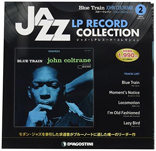 ジャズLPレコードコレクション 2号 (ブルー・トレイン ジョン・コルトレーン) [分冊百科] (LPレコード付) (ジャズ・LPレコード・コレクション)