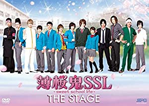 薄桜鬼SSL ~sweet school life~THE STAGE [DVD]