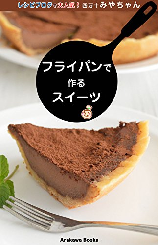 フライパンで作るスイーツ・レシピ by四万十みやちゃん (ArakawaBooks)の詳細を見る